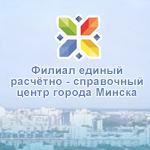 """Филиал """"Единый расчётно-справочный центр г. Минска"""""""